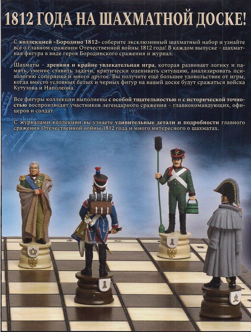 "Бородино - 1812 - Hachette - тест (Коллекционные шахматы ""Бородино"" 1812 )"