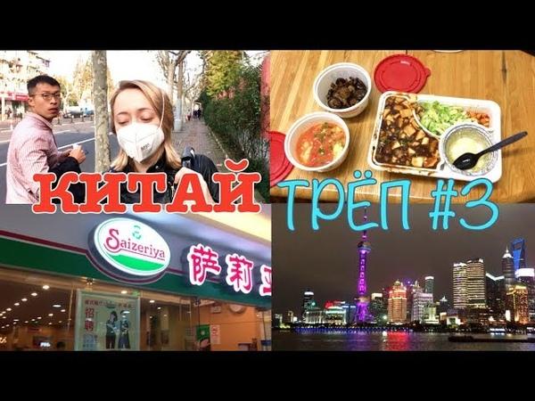 КИТАЙ ВЛОГ 3 Грязный воздух в Китае Доставка еды в Китае Ресторан Saizeriya Набережная Бунд