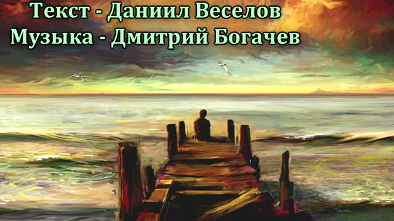 Дмитрий Богачев Тень Текст Д Веселов
