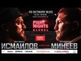 Владимир Минеев vs Магомед Исмаилов на FIGHT NIGHTS GLOBAL 90