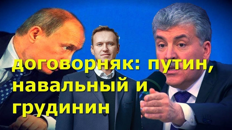 договорняк: путин, навальный и грудинин