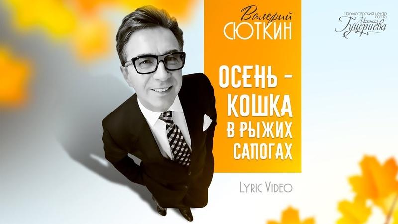 Валерий Сюткин Осень кошка в рыжих сапогах Lyric Video