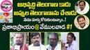 మేము మార్పు కోరుకుంటున్నాం Vemulawada 1 | Public Survey On Telangana Elections | TRS Vs Mahakutami