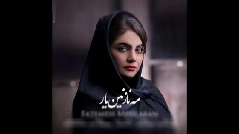 Fatemeh_Mehlaban_-_Me_Nazanin_Yar_(LyricsFarsi_Subtitle)_001.mp4