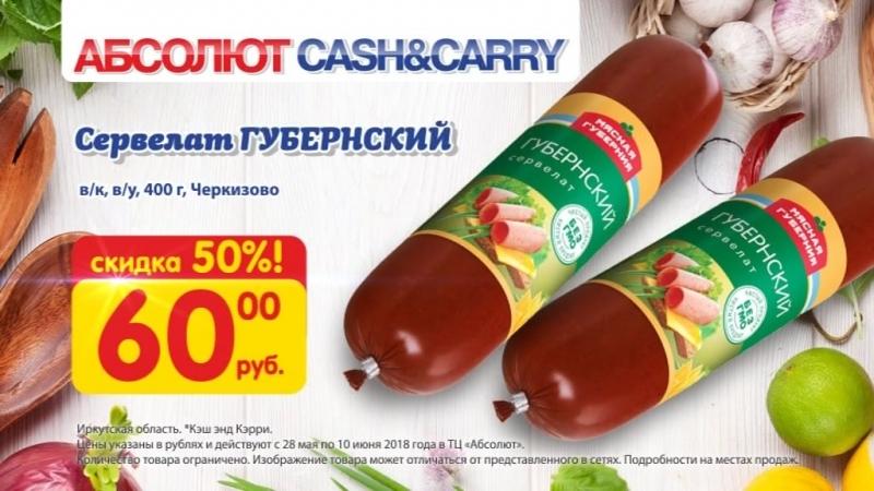 _ABSOLUT Сервелат ГУБЕРНСКИЙ