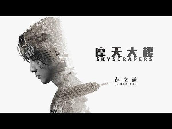 《摩天大楼》— 薛之谦 Joker Xue 2018新歌 动态歌词