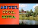 Видеоотчет о рыбалке в начале августа на деревенском пруду. Ловим щуку на воблеры с лодки.