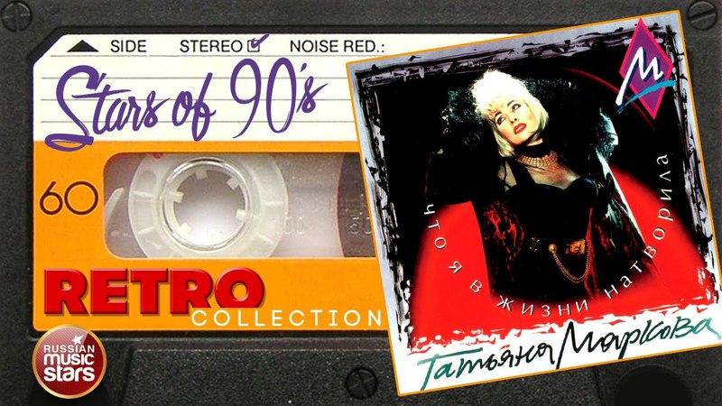Татьяна Маркова ✮ Что я в жизни натворила ✮ 1994 год ✮ Любимые Хиты 90х ✮ Ретро Коллекция ✮