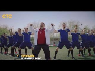 Про современный футбол (отрывок из сериала