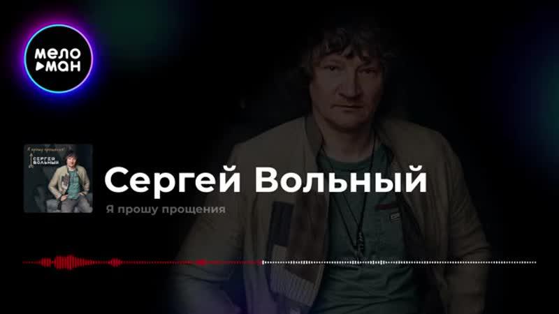 Сергей Вольный - Я прошу прощения (Single 2018)
