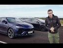 БИТВА ВЕКА Lamborghini Urus vs Tesla Model X Тест драйв и обзор