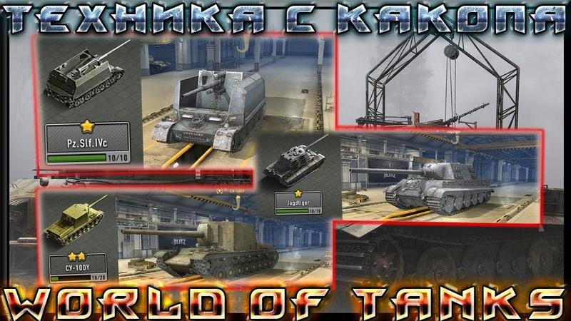 Техника с игры В Окопе в игре World of Tanks\\Как выглядят танки\\Очень круто\\