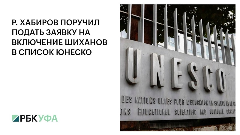 Р. ХАБИРОВ ПОРУЧИЛ ПОДАТЬ ЗАЯВКУ НА ВКЛЮЧЕНИЕ ШИХАНОВ В СПИСОК ЮНЕСКО
