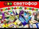 1 кг вкусных конфет от Магазина Светофор