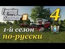 Farming Simulator 19 ► 1-й сезон | Часть 4