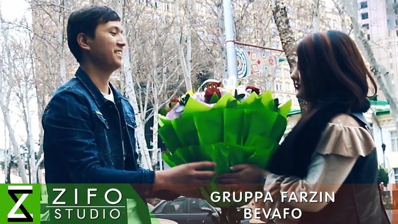 группа Фарзин - Бевафо | gruppa Farzin - Bevafo