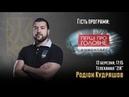 Родіон Кудряшов проти Андрія Полтави, в ефірі телеканалу ZIK
