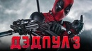 Дэдпул 3 Обзор / Трейлер 3 на русском