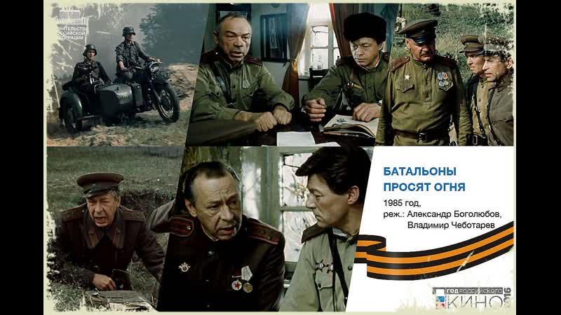 Батальоны просят огня - ТВ ролик (1985)