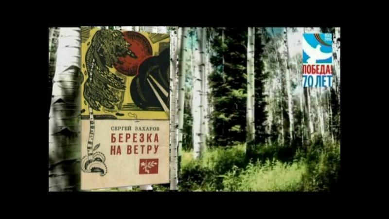 Буктрейлер Юность, опаленная огнем войны по книге С. Захарова Березка на ветру