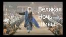 Садхгуру поёт мантру Повелителю Йоги . Великая Ночь Шивы. (перевод-субтитры)