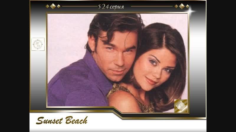 Sunset Beach 524 Любовь и тайны Сансет Бич 524 серия