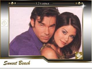 Sunset Beach 524 / Любовь и тайны Сансет Бич 524 серия