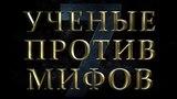 Учёные против мифов-7. Официальный трейлер.
