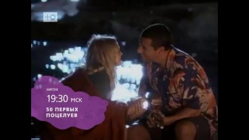 50 первых поцелуев Она забыла о нем
