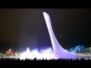 Шоу поющих фонтанов you are the only one Сочи Олимпийский парк