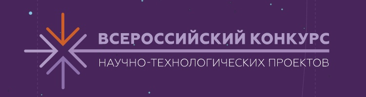 9 школьников региона стали финалистами Всероссийского конкурса научно-технологических проектов «Большие вызовы»
