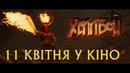 ХЕЛЛБОЙ. Другий трейлер український HD