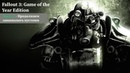 Fallout 3 Game of the Year Edition №2 Продолжаем покорять пустоши