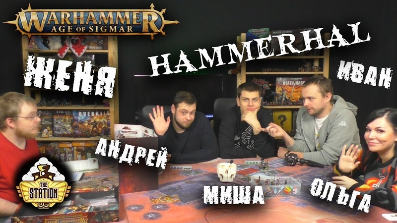 Играем: Warhammer Quest Shadow over Hammerhal Age of Sigmar Часть 1
