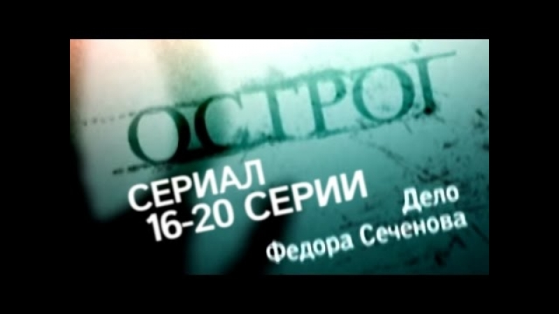 Острог. Дело Федора Сеченова /Сериал /16-20 серии