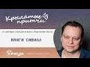 Анатолий Кот - Книги Сивилл - притча Пауло Коэльо - Крылатые притчи