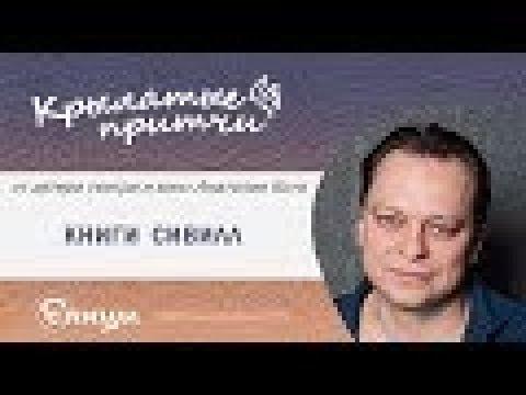 Анатолий Кот Книги Сивилл притча Пауло Коэльо Крылатые притчи