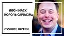 Илон Маск – Король Сарказма |17.05.18|