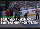 Болельщик «Ак Барса» выиграл миллион рублей [Рифмы и Панчи]