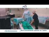 ЛАЗЕРНАЯ КОРРЕКЦИЯ ЗРЕНИЯ на самом быстром лазере в мире WaveLight EX-500* в офтальмологическом центре ЧУЗ «МСЧ».