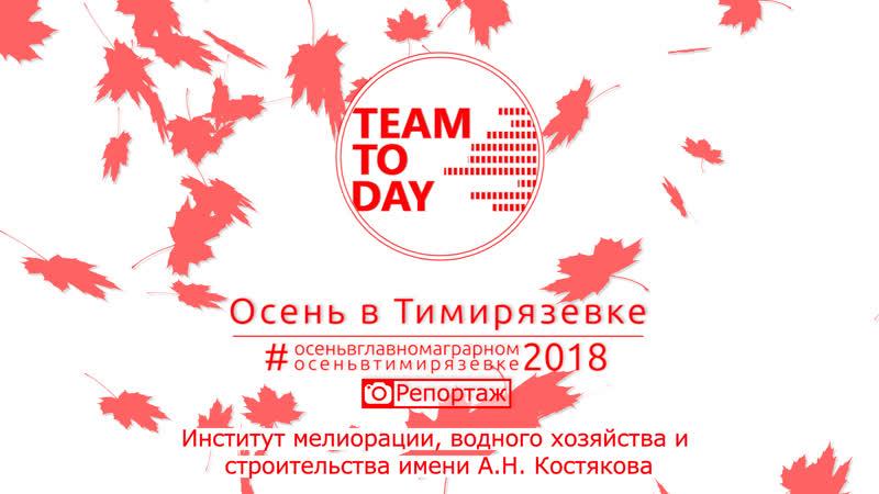 13 ноября 1800 Институт мелиорации, водного хозяйства и строительства имени А.Н. Костякова - Осень в Тимирязевке - 2018