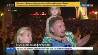 Новости на Россия 24 • В Поволжье Би-2 и Чайф выступили одновременно в двух городах