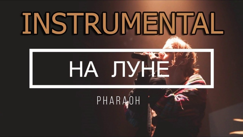 PHARAOH - На Луне [МИНУС] (Instrumental reprod. DeniZleet)