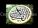 Сура Аль-Фаляк Чтец Мишари Рашид