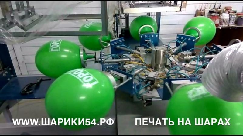 Печать логотипа на шарах в Новосибирске