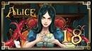 Alice: Madness Returns ♥ 18: Бонусные материалы и воспоминания
