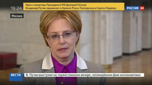 Новости на Россия 24 • Скворцова: полисов ОМС безработных россиян не лишат
