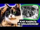 СЛИВКИ ШОУ - 5 ЛАЙФХАКОВ как получить БРИЛЛИАНТОВУЮ КНОПКУ 1080p FullHD