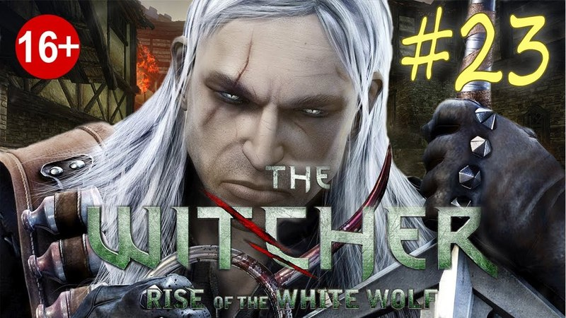The Witcher: Rise of the White Wolf (серия 23) Кладбище Вызимы