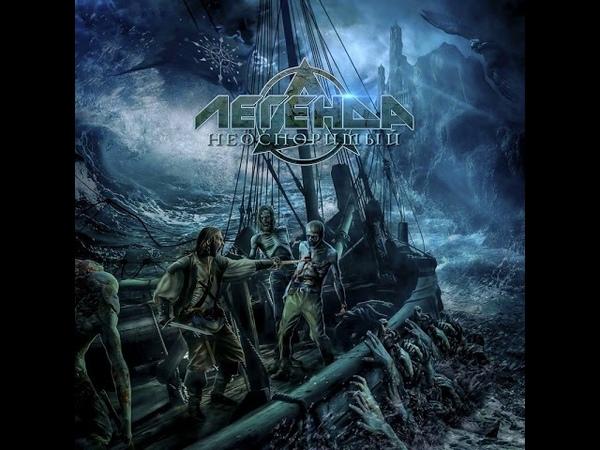 MetalRus.ru (Heavy Metal). ЛЕГЕНДА — «Неоспоримый» (2018) [Full Album]